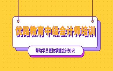 上海徐汇优路中级会计师培训