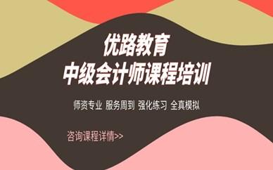 杭州优路中级会计师培训