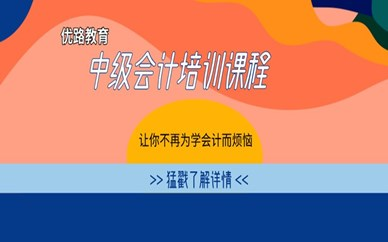 岳阳优路中级会计师培训