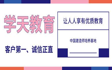 江苏南京学天教育培训