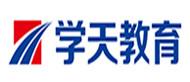 陕西雁塔区学天教育培训logo