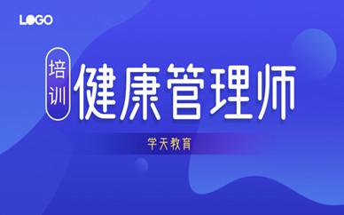 杭州学天教育健康管理师培训