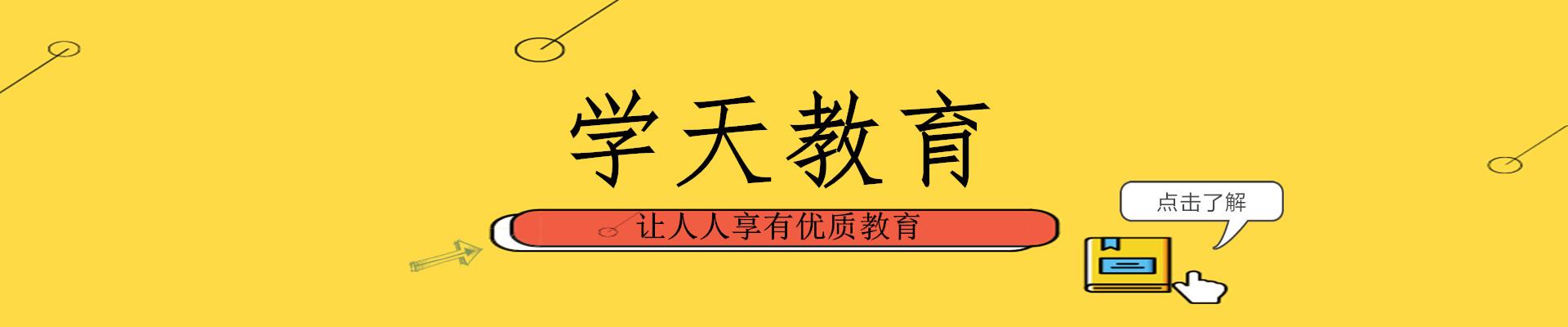 浙江杭州学天教育培训