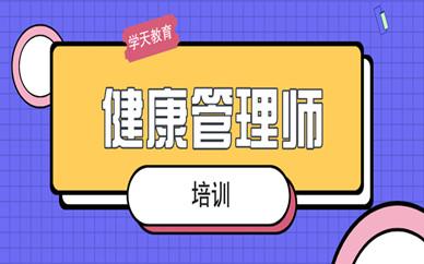 广州市越秀区华乐路学天教育健康管理师培训