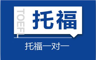 杭州建银新航道托福一对一英语培训