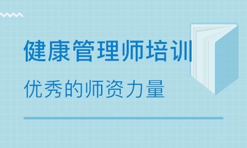 宜春健康管理师培训正规机构