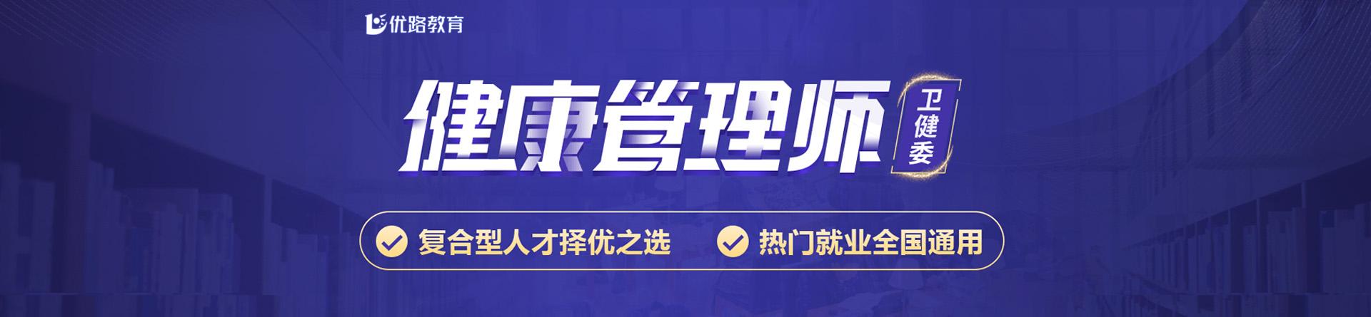 九江健康管理师考试条件要求