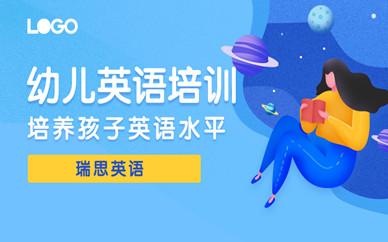 重庆爱琴海校区瑞思幼儿英语培训
