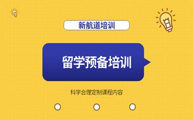 成都江安新航道英语留学预备培训