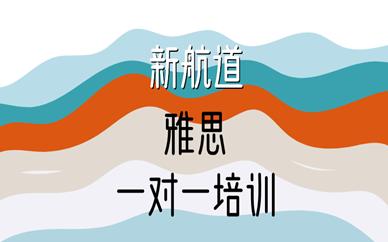 广州东鸣轩新航道雅思一对一英语培训