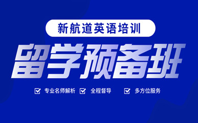 北京沙河新航道英语留学预备培训