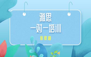 杭州建银新航道雅思一对一英语培训