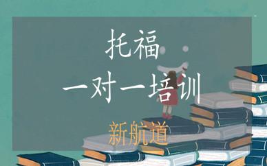 衢州新航道托福一对一英语培训