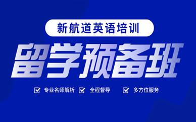 郑州碧沙岗新航道英语留学预备培训