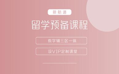 郑州经三新航道英语留学预备培训