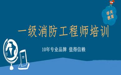 江西东湖区学天一级消防工程师培训