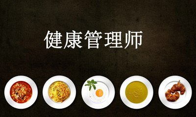 南京江宁健康管理师报考条件