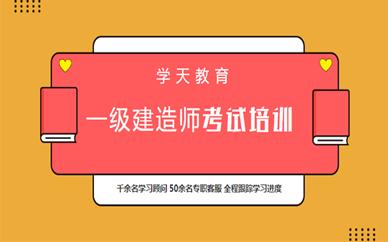 福建台江区学天一级建造师培训