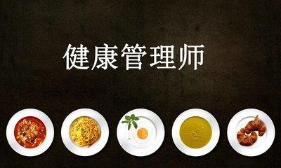 枣庄健康管理师培训机构排名