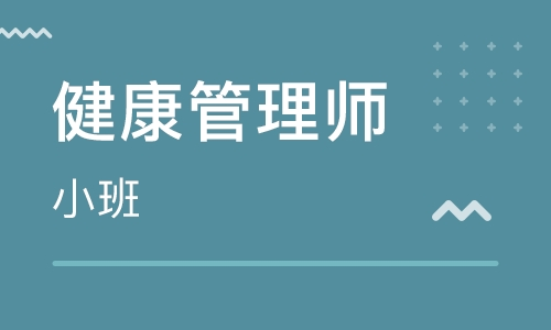 滨州健康管理师培训正规机构