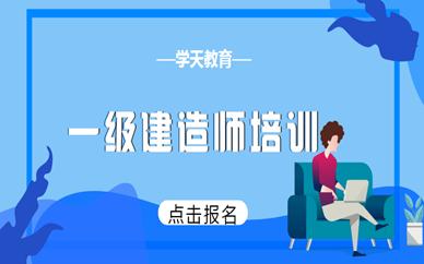上海虹口区学天一级建造师培训