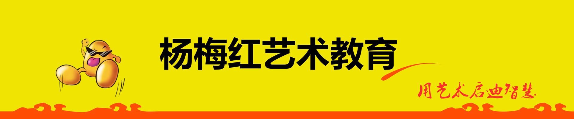武汉盘龙城杨梅红国际私立美校