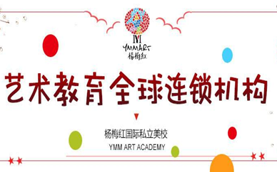 中山利和广场杨梅红国际私立美校