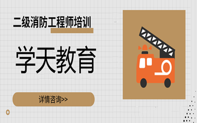 杭州发展中心学天二级消防工程师培训