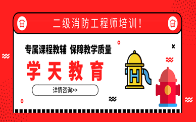 湖南芙蓉区学天二级消防工程师培训