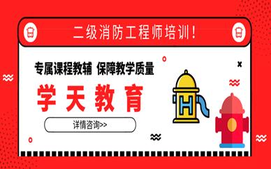 广州越秀区学天二级消防工程师培训