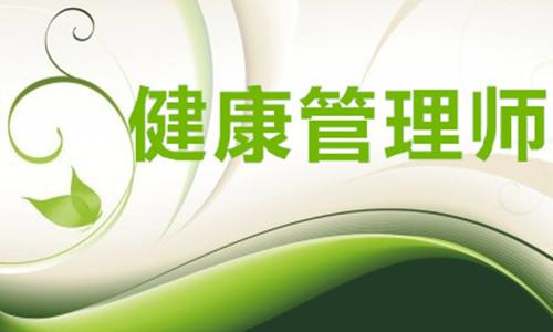 张家口健康管理师培训正规机构