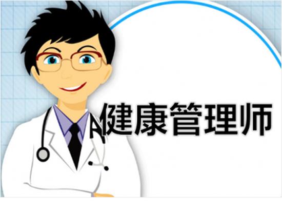 福州健康管理师培训收费标准