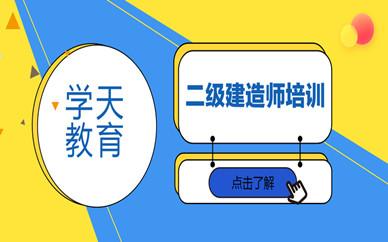 天津南开学天二级建造师培训