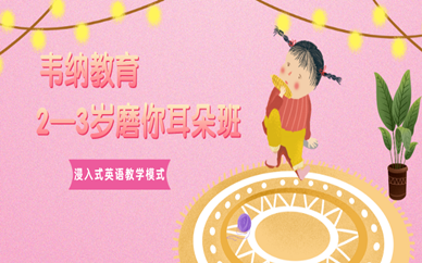 福州屏东韦纳2—3岁幼儿英语课程