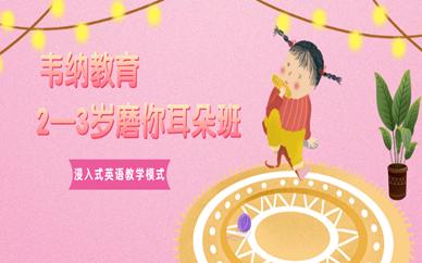 福州鼓楼宜发韦纳2—3岁幼儿英语课程