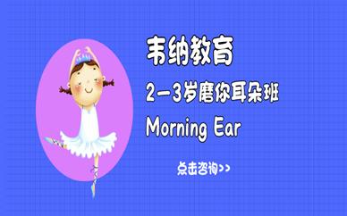 青岛万科中心韦纳2—3岁幼儿英语课程
