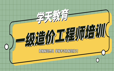 湖南芙蓉区学天一级造价工程师培训
