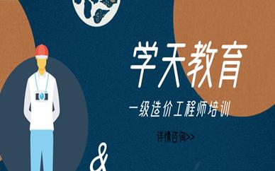 江西东湖区学天一级造价工程师培训