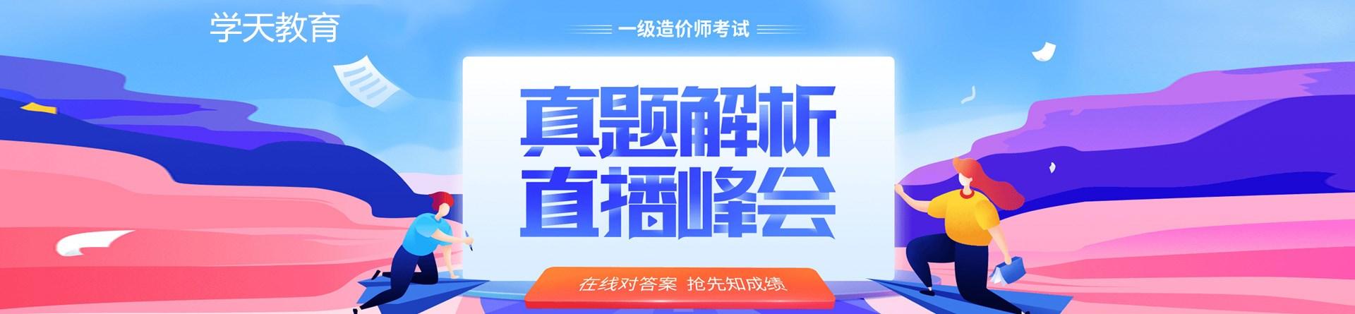 陕西雁塔区学天教育培训