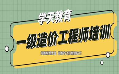 上海虹口区学天一级造价工程师培训