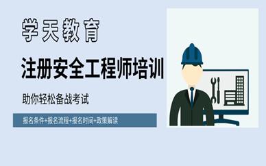 嘉兴学天注册安全工程师培训