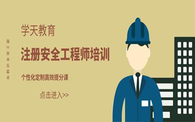 郑州北环学天注册安全工程师培训
