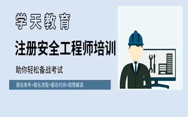 广西高新区学天注册安全工程师培训