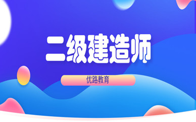 上海虹口二级建造师报名费多少