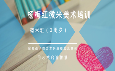 北京大族杨梅红2周岁微米美术班
