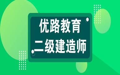 汉中二级建造师报名时间条件