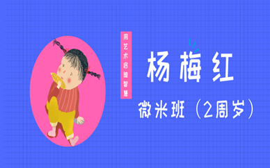 无锡江阴魔方杨梅红2周岁微米美术班
