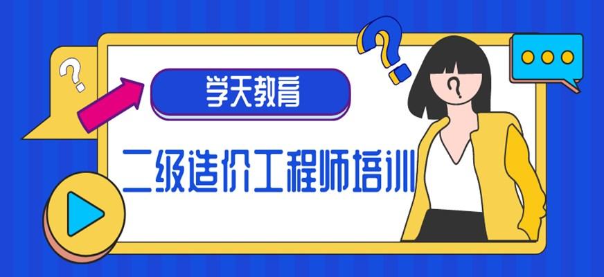 江西东湖区学天二级造价工程师培训