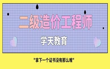 安徽蚌埠学天二级造价工程师培训