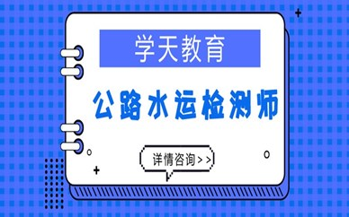 杭州建学学天公路水运检测师培训